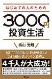 【レビュー】はじめての人のための3000円投資生活を読みました