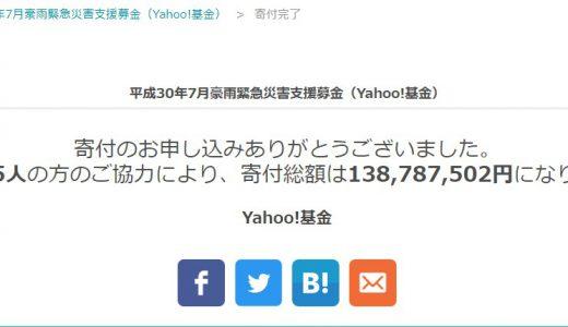 ヒカキンといっしょに西日本豪雨の被災地に募金してみた